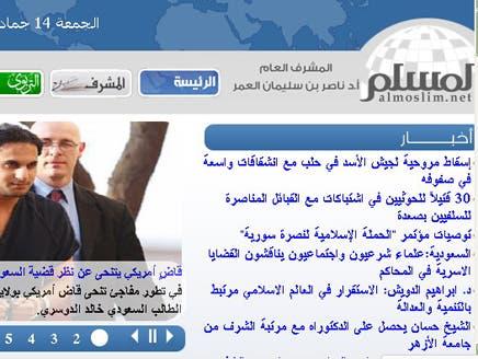 النرجسية.. تطغى على مواقع دعاة وعلماء سعوديين