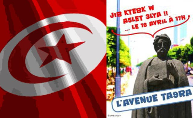 Tunisians to organize book reading sessions instead of protests