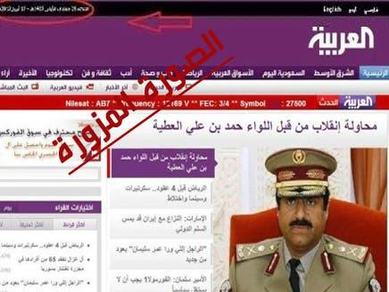 """شبيحة الأسد يزوّرون صفحة """"العربية.نت"""" لاستهداف قطر"""