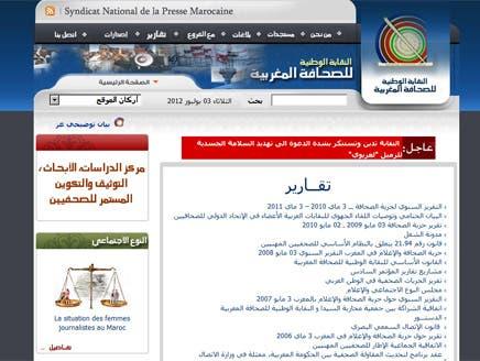 قراصنة مغاربة يعطلون موقع نقابة الصحافيين المغربية
