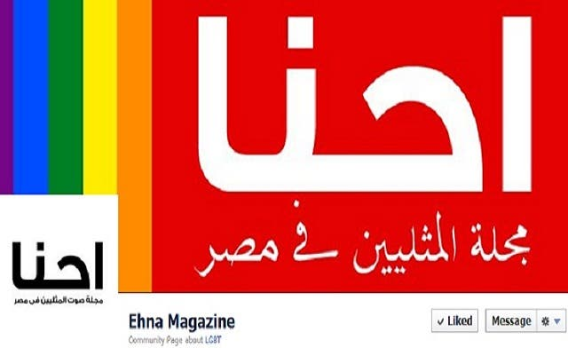 The curious case of Egypt's first gay magazine