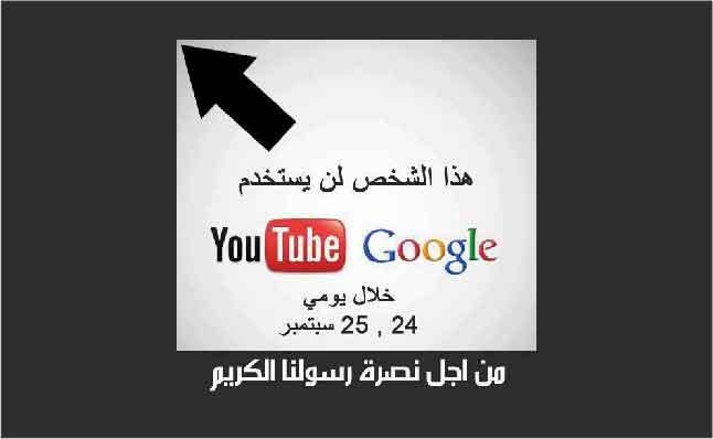Arab campaign to boycott YouTube, Google kicks off over anti-Islam film