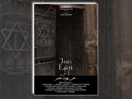 """فيلم عن """"يهود مصر"""" قبل خروجهم"""