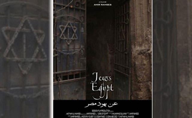 Film about Egyptian Jews stirs 'normalization' uproar