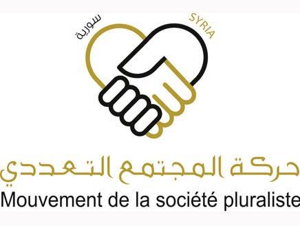تأسيس حركة المجتمع التعددي السورية المعارضة بباريس