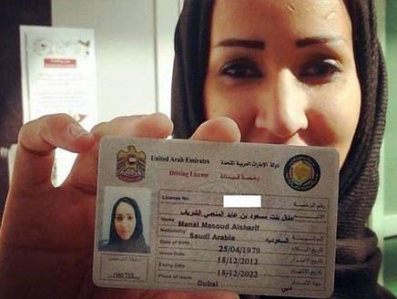 الناشطة السعودية منال الشريف تحصل على رخصة القيادة