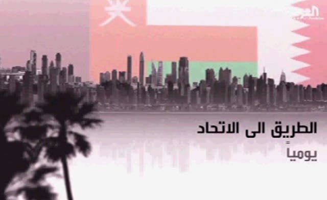 'The Road to Union': Al Arabiya airs special series on future of G.C.C.