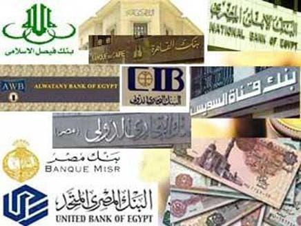 حرب شرسة بين البنوك العربية والمصرية على العملاء والكوادر