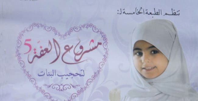 'Project Chastity:' Algeria launches 'hijab' campaign for minor girls